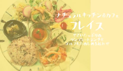 【ナチュラルキッチン&カフェfrais】身体に優しいランチがおすすめの隠れ家カフェ/米子市