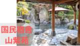 【国民宿舎 山紫苑】展望風呂と露天風呂どちらも素敵!/鹿野