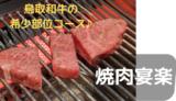 【焼肉宴楽】鳥取和牛の希少部位をコースでお得に♪/鳥取市