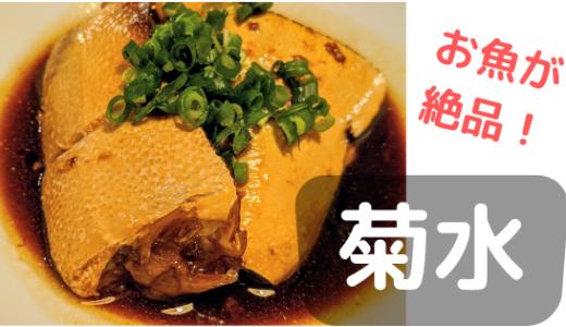 【菊水】温泉街の絶品魚料理の定食ランチに大満足!/浜村