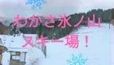 【自然豊かな氷ノ山!】グルメガイドマップ/若桜町