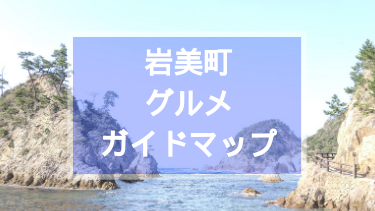 【Free!観光にも】岩美町・岩井温泉周辺グルメガイドマップ/岩美町