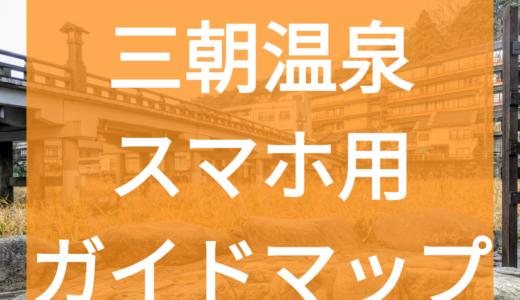 三朝温泉の日帰り入浴とグルメ!観光スポットをご紹介!