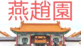 【燕趙園】日本最大の中国庭園は見どころ満載♪/湯梨浜・東郷