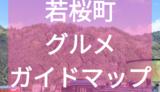 【若桜町観光】若桜鉄道と弁天さん/鳥取グルメガイドマップ