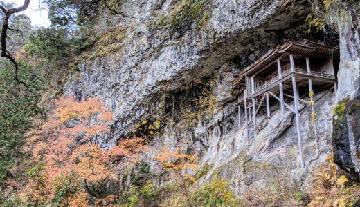 投入堂までガチ登山!三徳山三佛寺に参拝してきました!