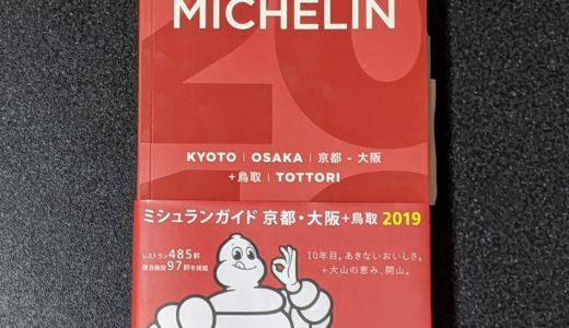 【15選】若手社会人でも手が届く!鳥取のミシュランガイド掲載店まとめ