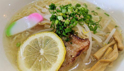 【吉華】牛骨ラーメン七変化!進化系のお味はいかに!?/湯梨浜