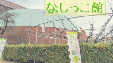 【なしっこ館】鳥取二十世紀梨を楽しく学べる博物館!/倉吉