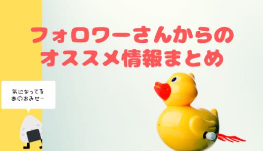 【鳥取なにたべ!フォロワーさんのおすすめ】行きたいお店リストvol.1