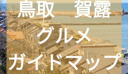 【賀露港観光まとめ】鳥取空港から車で5分の港町/鳥取グルメガイドマップ