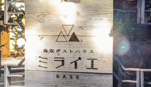 【鳥取ゲストハウス ミライエBASE】グループなら最安2000円から!