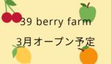 【39 berry farm】フルーツビュッフェ3/29オープン予定!/鳥取駅前
