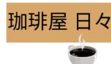【珈琲屋 日々】水曜限定の小さな珈琲屋さん/米子