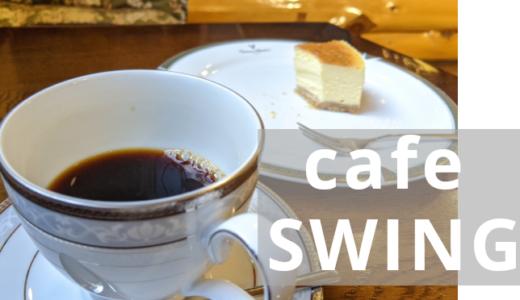 【スイングカフェ】ベタ踏み坂の近くにある粋なカフェ/境港