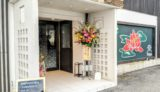 【HANACOCO ハナココ】素敵な焼き菓子屋さんがオープン/境港