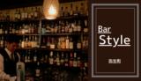 【Bar Style】鳥取駅前で初体験!一人飲みにも優しいBar/鳥取市